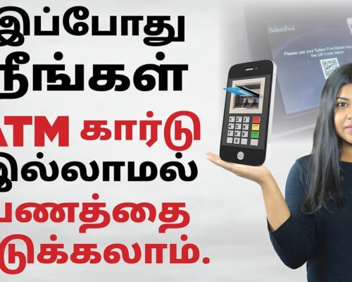 Cardless Cash Withdrawal in Tamil | Withdraw Cash without an ATM card -Here's How in Tamil | Natalia