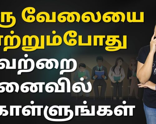 Changing Job? 5 Things to Consider Before Changing Job in Tamil | Sana Ram