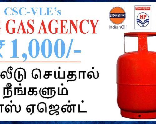 🛢LPG Dealership for Rs.1000 | சிலிண்டர் டிஸ்ட்ரிபியூட்டர் தொழில் வாய்ப்பு | LPG Agency | Distributor