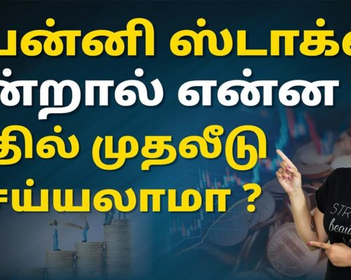 Penny Stock in Tamil | Things You Need To Know About Penny Stocks in Tamil | Sana Ram