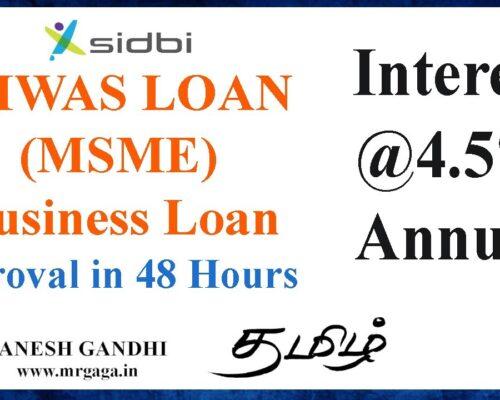 48 மணி நேரத்தில், தொழில் கடன் | Good Opportunity | Shwas Loan | Business Idea | Apply Soon