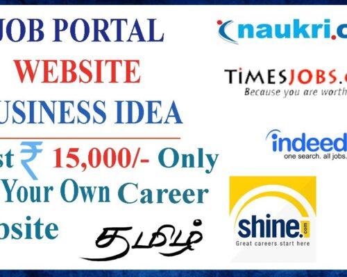 💼 Job Portal Website | Business Idea | Invest ₹15K | Start Make Money in three ways | GAGA INT