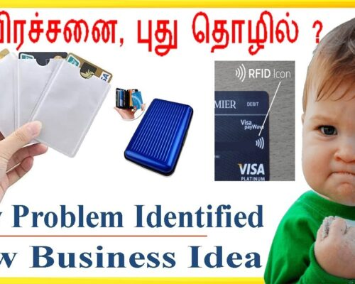 💳 RFID/NFC Protection for Credit / ATM Debit Card Business idea for Manufacture / Trading in tamil