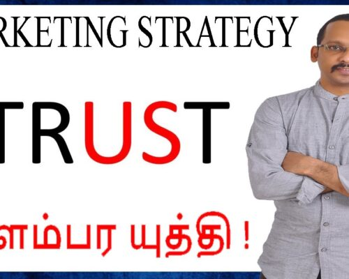 TRUST | நம்பிக்கை | Why ? How ? Hwere to use the Trust to build the Business in Tamil